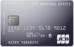 JCBカード WEB限定デザイン