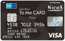 レンタカーと引っ越しの割引特典がすごい to me カード クレジット