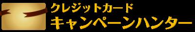 クレジットカード 入会キャンペーンハンター